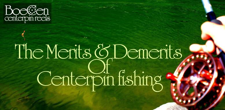 センターピンリールの流し釣りの長所と短所